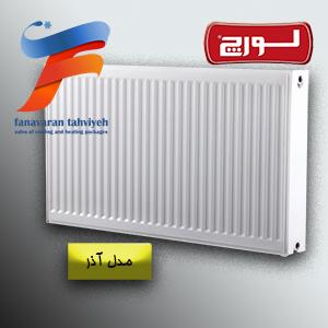 radiator-lorch-azar-fanavarantahvie1